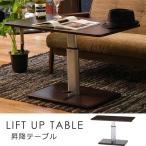 昇降式 センターテーブル キャスター付 ブラウン 9050 10497 <ローテーブル 座卓 テーブル 高さ調整 つくえ 机>