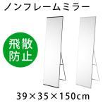 【大型商品】ノンフレームスタンドミラー 幅:39cm  <姿見 鏡 ミラー フレームレス スタンドミラー 24711 24716 ブラウン ホワイト>