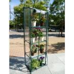 ショッピングビニール 組立式簡易温室 グリーンキーパー51センチ幅4段SMART幅51×高さ160cm-101054