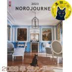 Yahoo!猫雑貨の雪猫屋【セール★2020年・猫のカレンダー】ヨーロッパを旅してしまった猫と12ヶ月 黒猫ノロ壁掛けカレンダー(グリーティングライフ 猫雑貨 猫グッズ