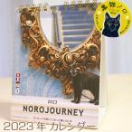 Yahoo!猫雑貨の雪猫屋【セール★s2020年・猫のカレンダー】ヨーロッパを旅してしまった猫と12ヶ月 黒猫ノロ卓上カレンダー(グリーティングライフ 猫雑貨 猫グッズ