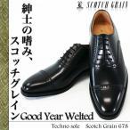 紳士靴 ビジネスシューズ Scotch Grain(スコッチグレイン)メンズ
