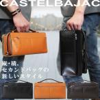 セカンドバッグ メンズ CASTELBAJAC(カステルバジャック)クラッチバッグ セカンドバック 本革 牛革 2ルーム A4未満 ヨコ型 軽量 ブランド