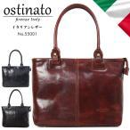 トートバッグ メンズ Ostinato オスティナート イタリアンレザー 55001 本革 ファスナー付き ビジネスバッグ 軽量 A4 通勤バッグ