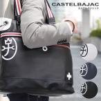 ショッピングトートバック トートバッグ メンズ CASTELBAJAC(カステルバジャック)Pensee(パンセ)トートバック 大きめ ナイロン 2WAY A4 横型 ショルダー付 軽量 ビジネスバッグ