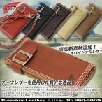 長財布 メンズ RED WING(レッドウィング)Premium Leather(プレミアムレザー)財布 長サイフ 牛革 小銭入れあり 本革