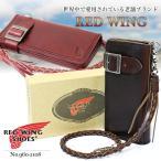長財布 メンズ RED WING(レッドウィング)Horween Leather(ホーウィンレザー)財布 長サイフ 牛革 小銭入れあり ブランド 本革