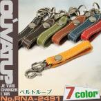 レザー ベルトループ OUVATU?(ウヴァチュ?)Buono(ヴォーノ)本革 小物 キーホルダー 日本