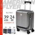 スーツケース キャリーケース メンズ AMERICAN FLYER アメリカンフライヤー 旅行 出張 24L SSサイズ LCC対応 フロントオープン ファスナータイプ 機内持ち込み