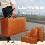 トランクケース LEAVES(リーブス)HANDMADE(ハンドメイド)本革 ヌメ革(牛革)トランク メンズ 横型
