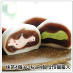 生クリーム大福:うさぎのしっぽ抹茶・いちごミックス(4個ずつ計8個入)