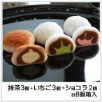 生クリーム大福:うさぎのしっぽ 抹茶3個・いちご3個・ショコラ2個 ミックス(計8個入)