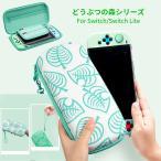 Nintendo Switch ケース switch カバー スイッチケース 収納バッグ キャンバス どうぶつの森