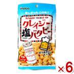 (メール便全国送料無料)稲葉ピーナツ クレイジーソルト 塩バタピー 6入 (ポイント消化)