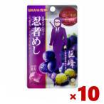 (クリックポスト全国送料無料)味覚糖 忍者めし 巨峰味 10入 (ポイント消化)