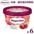 (本州一部冷凍送料無料) ハーゲンダッツ ミニカップストロベリー 6入(冷凍)