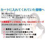 期間限定特価!三菱液晶テレビREAL50型 LCD-A50BHR8 安心のメーカー正規仕入れ商品