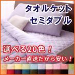 タオルケット セミダブル ●20色から選べる! 365日気持ちいい! コットンキルトケット