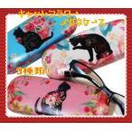 メガネケース 猫 キャットフラワー 眼鏡ケース おしゃれ ハードタイプ ネコグッズ ねこ雑貨 かわいい 花柄 お花