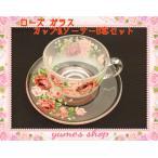 ローズカップ&ソーサー6客セット おしゃれ 薔薇雑貨 ガラス バラ ティーカップ コーヒーカップ