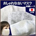 刺繍とレースがおしゃれな白い布マスク ウエディングや和装に最適 日本製