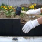 花壇や菜園の土留めが簡単にできる!