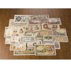 大正〜昭和稀少アンティーク紙幣 プレミアム20枚セット