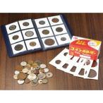 江戸・大正・昭和日本貨幣史コレクション