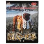 荒ぶる土佐犬たちの死闘!闘犬の世界DVD
