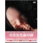生命の始まりから誕生を再現小さな生命の詩DVD