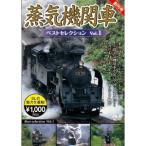 蒸気機関車ベストセレクションDVD(5枚組)