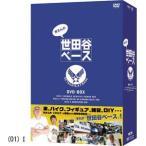 所さんの世田谷ベース DVD3枚組