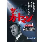 昔懐かし名作ドラマ「ザ・ガードマン シリーズ」DVD5枚組