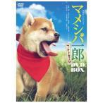 マメシバ一郎 フーテンの芝二郎DVDBOX