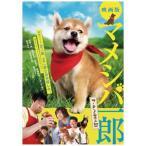 マメシバ一郎 フーテンの芝二郎 映画版DVD