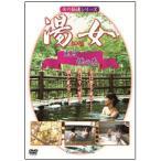 ついに復刻!女の秘湯「湯女」DVD(10枚セット)