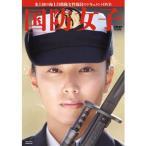 海上自衛隊 国防女子 DVD