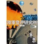 陸軍登戸研究所<完全版>DVD