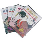 江戸春画 枕絵の世界DVD(4枚組)