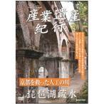 日本産業史をたどる「産業遺産紀行」DVD 全8巻セット