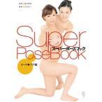 ヌードデッサン スーパーポーズブックII(3冊セット)