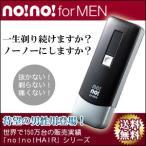no!no!for MEN ノーノーフォーメン  【STA-117B】 ヤーマン YA-MAN