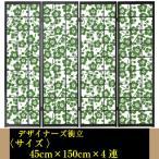 衝立 和風 枝付梅 緑青 幅45cm×高さ150cm×4連 木製 破れにくい 障子紙 ついたて 間仕切り パーテーション おしゃれ