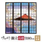 衝立 赤富士 幅45cm×高さ180cm×4連 和柄 木製 パーティション パーテーション 間仕切り おしゃれ