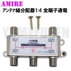 [S2] 送料216円 アミレ AMIRE アンテナ分配器 1:4分配 全端子通電 2500MHz 木ネジ付 地デジ,BS,CSに