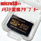 [S4] 送料250円で4個までOK microSDをメモリースティックに変換するアダプタ 1枚挿しタイプ 32GB対応