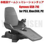 [L] 送料無料 臨場感爆発! PS3シュミレーターチェア GSR-71C フルモーションコントローラー PS3に