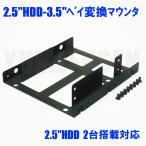 [S1] 送料216円 2.5インチHDDやSSDを3.5インチベイに変換出来る変換マウンタ 2台搭載対応 ネジ付き