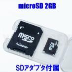 [S4] 送料216円で4個 宅配便なら個数制限無し microSD マイクロSD 2GB SDアダプタ付 新品 当店特選 メーカー指定不可