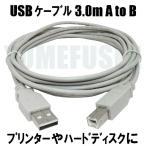 [S2] 送料216円 USBケーブル 3m 3.0m タイプA to B USB2.0対応 プリンターやパソコン周辺機器に